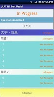 Screenshot of JLPT Practice Test: N1 Sakura