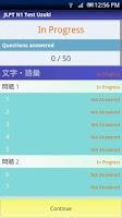Screenshot of JLPT Practice Test: N1 Sakura