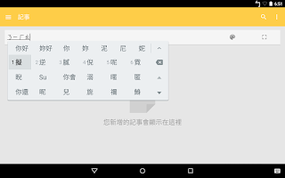 Screenshot of Google Zhuyin Input