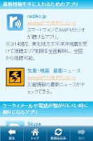 Screenshot of 災害お役立ち情報