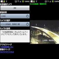 Screenshot of ライブカメラ道路
