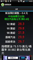 Screenshot of 油價-中油、台塑
