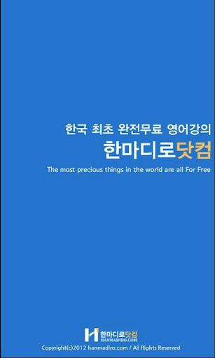 한마디로닷컴 - 평생무료영어