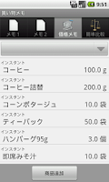 Screenshot of 買い物メモ (価格比較機能付き)