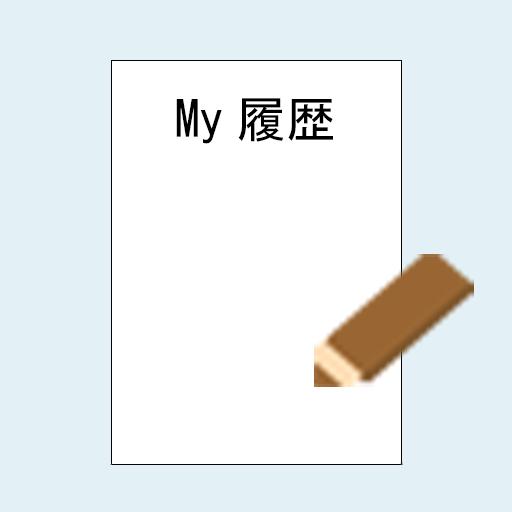 My履歴書 商業 App LOGO-硬是要APP
