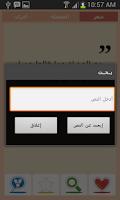Screenshot of شعر عن الحب
