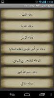 Screenshot of مفاتيح الجنان