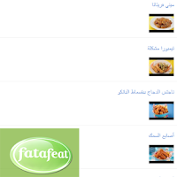 Screenshot of فتافيت