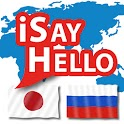 iSayHello Japanese - Russian icon