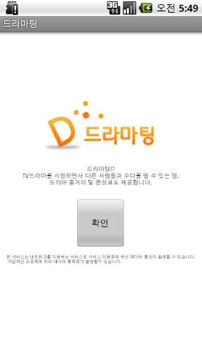 DramaTing Korea Drama Only