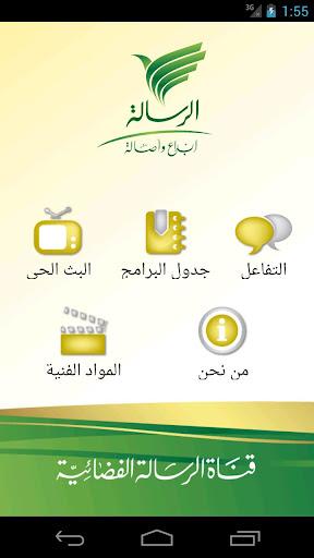 Al-Resalah TV قناة الرسالة