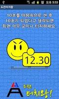 Screenshot of 도전터치왕
