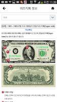 Screenshot of 외환스마트환율