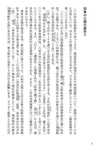 月刊「同和と在日」 2011年10月 示現舎 電子雑誌
