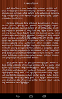 Screenshot of Ponniyin Selvan (Kalki) Tamil