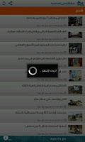 Screenshot of AlAqsa Mobile الأقصى موبايل
