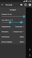 Screenshot of Голос