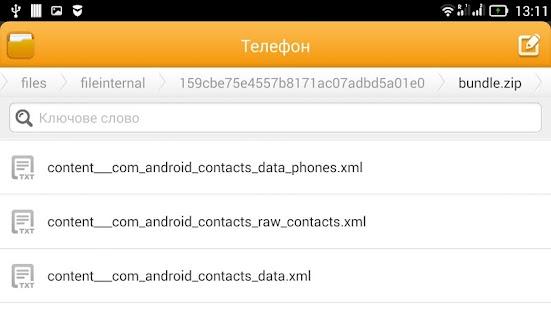Contacts Dump - screenshot