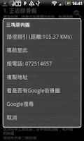 Screenshot of 超人氣小吃