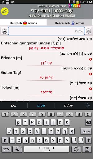 HEBRÄISCH - Wörterbuch (D) - screenshot
