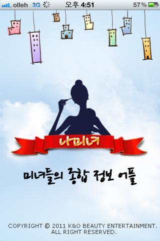 미녀들의 종합 정보 어플 나미녀