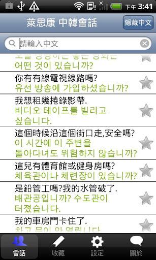 【免費教育App】萊思康中韓會話專業版-APP點子