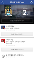 Screenshot of 풋볼데이 PLUS