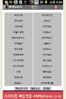 Screenshot of 경제신문(경제야놀자)
