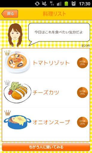 玩免費生活APP|下載なに食べる?体験版 app不用錢|硬是要APP