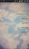 Screenshot of جامع الدعاء