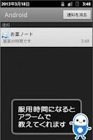 Screenshot of お薬ノート-薬歴・服薬管理ができるお薬手帳アプリ-