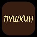 А.С.Пушкин APK for Bluestacks