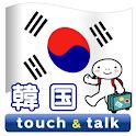 指さし会話 韓国 韓国語 touch&talk icon