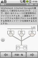 Screenshot of 高度情報技術者試験 午前Ⅰ【共通】問題集