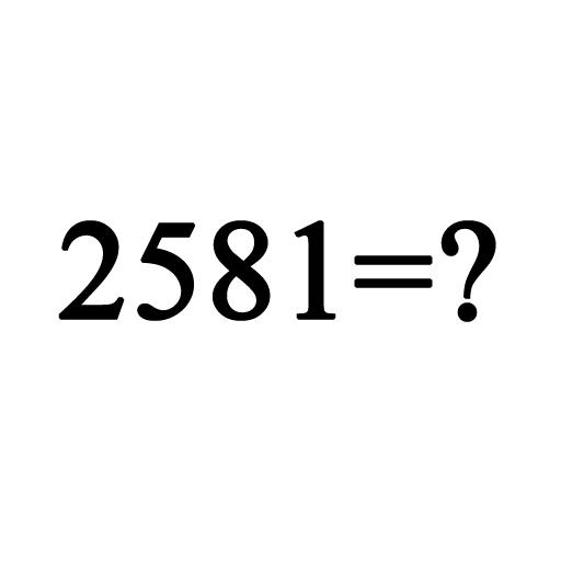 益智の2581=? LOGO-記事Game