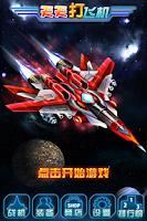 Screenshot of 飞机大战豪华版