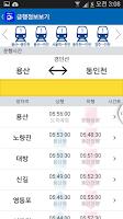 Screenshot of 지하철,코레일전철톡 : 서울, 수도권 빠른 지하철정보