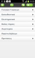 Screenshot of Cosmote Books Reader