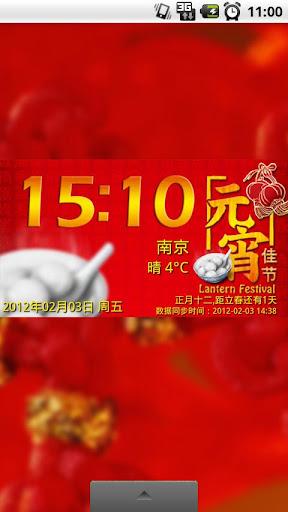 墨迹天气插件皮肤2012元宵节