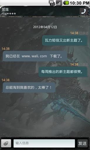 玩個人化App|瓦力短信魔兽战场主题免費|APP試玩