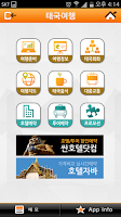 Screenshot of 태국 여행