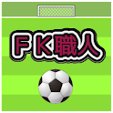 Craftsman of the free kick icon
