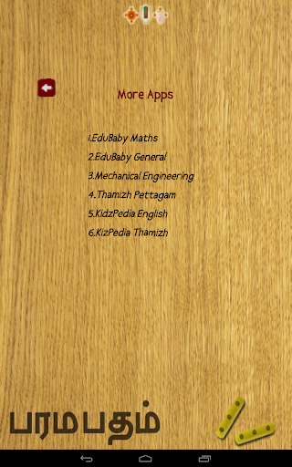 Paramapham - screenshot