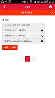 Screenshot of SKB WebFAX
