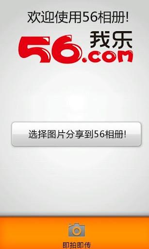 【免費攝影App】56相册-APP點子
