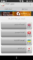 Screenshot of محول العملات