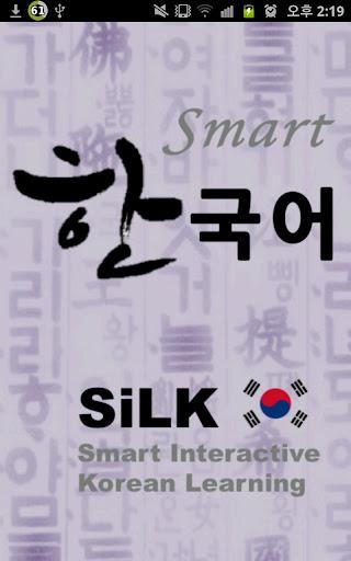 스마트 한국어 학습 툴 - 고급 -