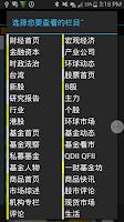 Screenshot of 掌上第一财经