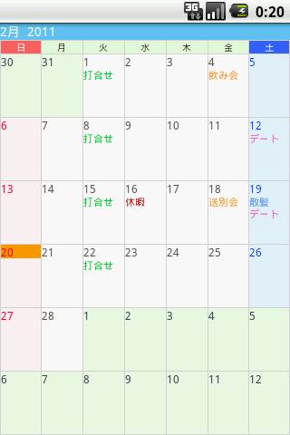Ms Calendar Free 日本製カレンダーアプリ