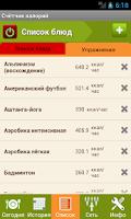 Screenshot of Калькулятор калорий